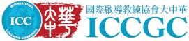 ICCGC Logo